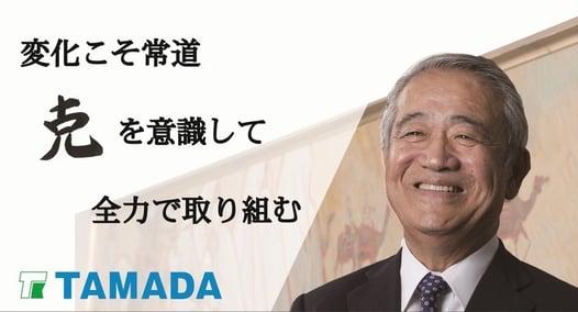 社長_リクナビ.jpg