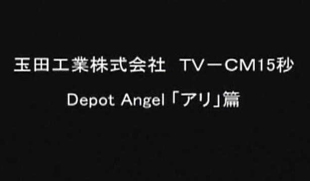 depot_cm_02.png